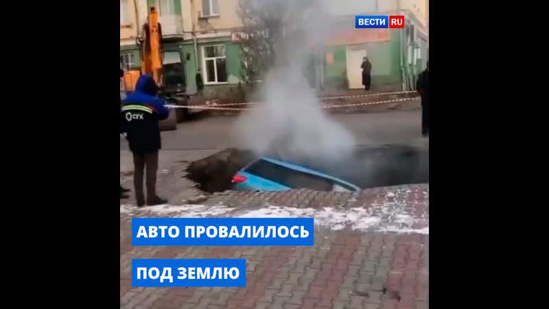 Авто провалилось под землю