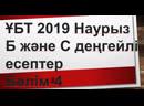 ҰБТ 2019 Наурыз Б және С деңгейлі есептер бөлім 4