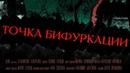 Трейлер фильма - Точка бифуркации