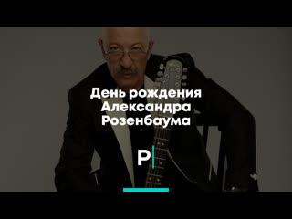 День рождения Александра Розенбаума
