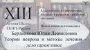 Бердникова Ю Л Теории невроза и методы лечения дело щекотливое выступление на Летней Школе ЕКПП 2 5 июля 2015