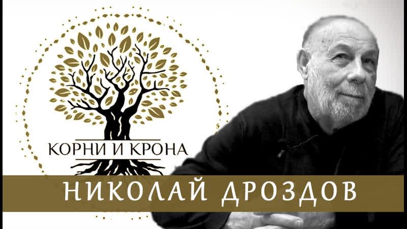 Корни и крона. Николай Дроздов
