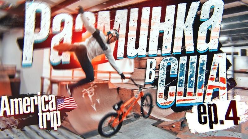 КАК КАТАТЬСЯ на BMX в СКЕЙТ-ПАРКЕ? | Захватили АМЕРИКАНСКУЮ БАЗУ | s01e53