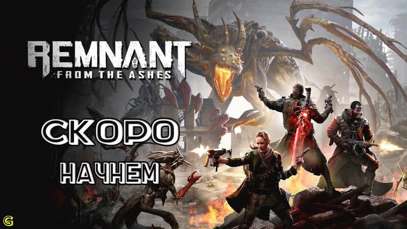 Remnant: From the Ashes – шутер на выживание от третьего лица/RPG/Первый Взгляд