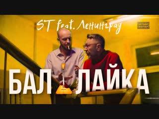 ST feat. Ленинград - Балалайка ft.&.и