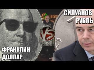 Hack Music - VERSUS - Доллар (Франклин) VS Рубль (Силуанов)