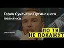 Гарик Сукачёв честно о Навальном Путине главе Росгвардии Золотове и протестах