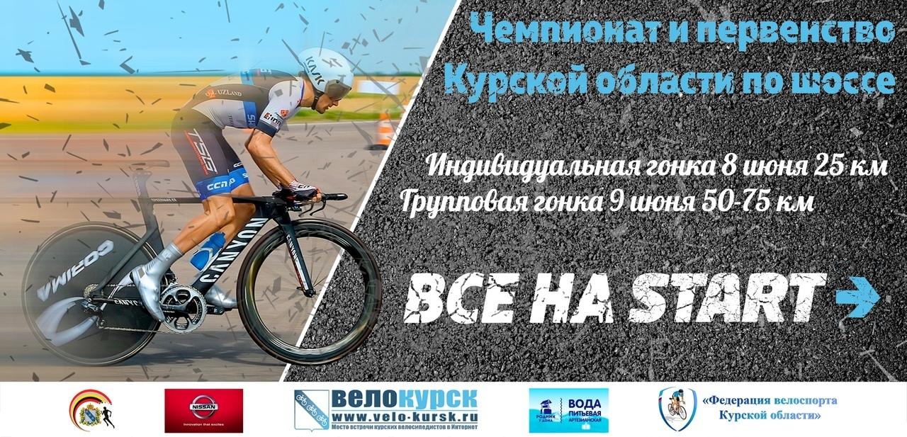 Из-за чемпионата по велоспорту в Курской области на выходных перекроют движение
