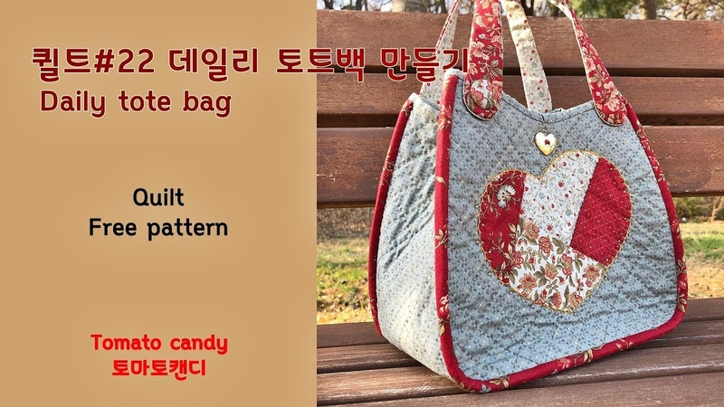 퀼트22 데일리 토트백(Daily tote bag)퀼트가방만들기