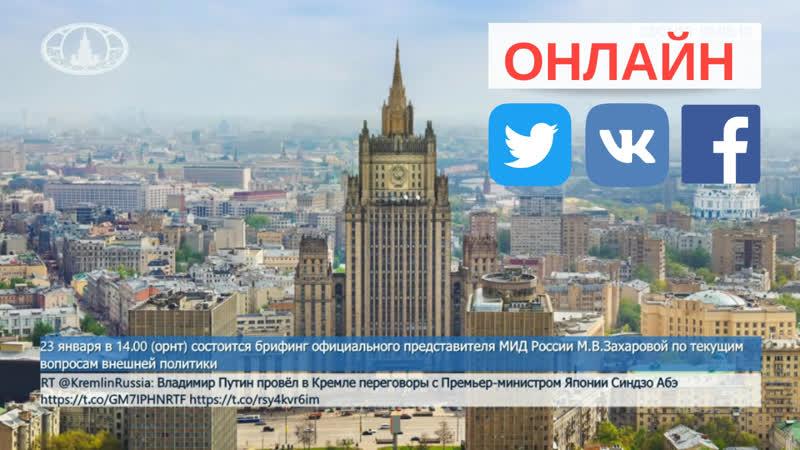 Брифинг официального представителя МИД России М.В.Захаровой, Москва, 23 января 2019 года