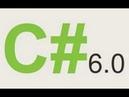 Специалист - Язык программирования C 6.0 - Часть 2