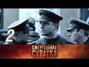 Смертельная схватка. 2 серия 2010 Военный фильм @ Русские сериалы