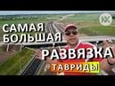 Трасса Таврида САМАЯ БОЛЬШАЯ РАЗВЯЗКА ОТКРЫТА Симферополь Пятный этап Дороги Крыма