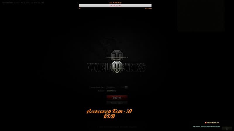 Рандом World of Tanks | Горящий ПУКАН