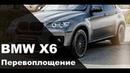 На пути к мечте 1 BMW X6 E71 полное перевоплощение