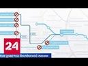 Часть Филевской линии московского метро закроют на два дня Россия 24