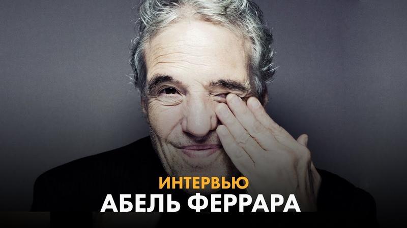 Абель Феррара кино против жизни, мужчины против женщин, Солженицын против Джека Лондона.