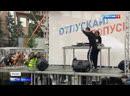 РОССИЯ 1 - FACE на митинге