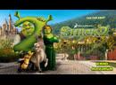 Кино Шрек 2 (2004) MaximuM
