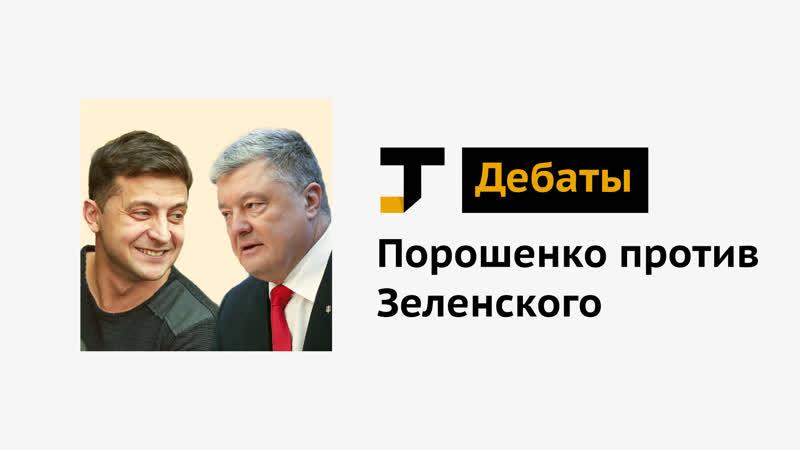 TJ Дебаты Порошенко против Зеленского