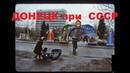 Как выглядел ДОНЕЦК при СССР. 128.