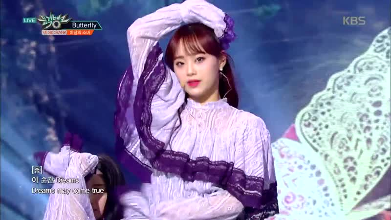 Butterfly - 이달의 소녀 (LOONA)[뮤직뱅크 Music Bank] 20190322