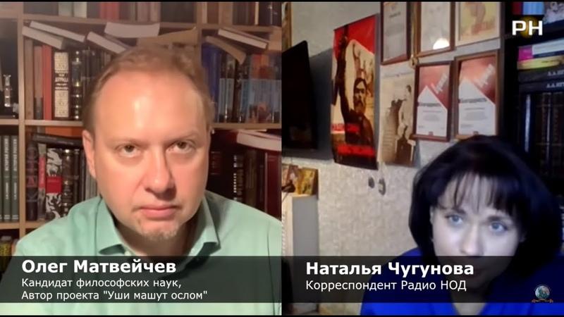 Олег Матвейчев о русском чуде власовском флаге будущем Ефремова и Достоевском 03 июля 2020г