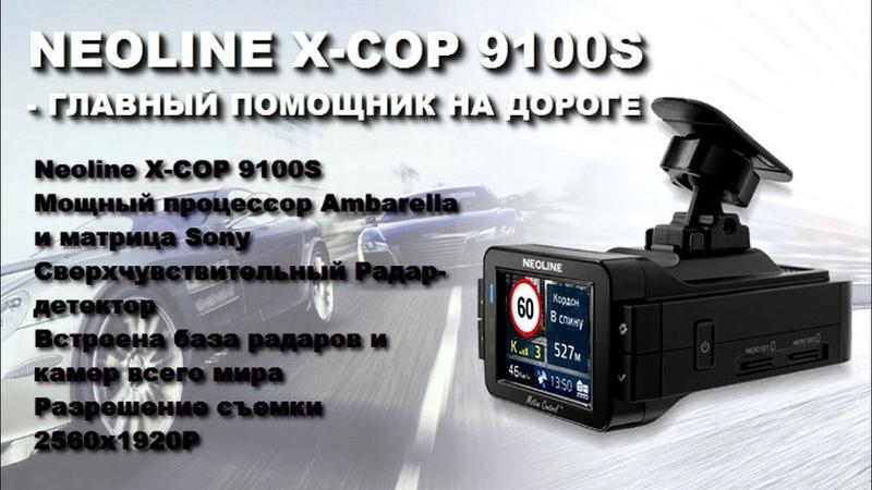 Neoline X-COP 9100s! - Видеорегистратор Neoline X-COP 9100s избавит вас от проблем на дороге!