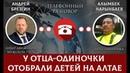 У отца-одиночки отобрали детей на Алтае. Разговор лидера Мужской Путь с отцом А. Нарынбаевым.