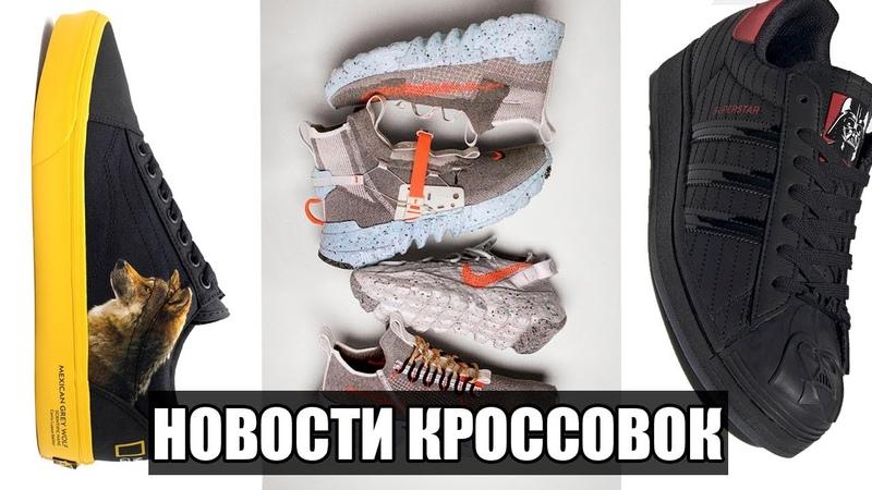 НОВОСТИ КРОССОВОК National Geographic x Vans, Nike из мусора, Новые Star Wars x Adidas