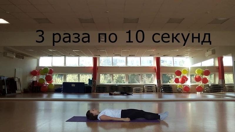 Растяжка спина шея плечи stretching