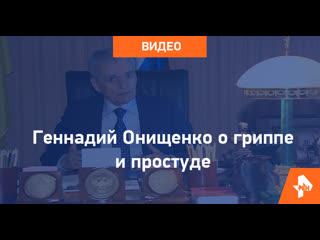 Геннадий Онищенко о гриппе и простуде