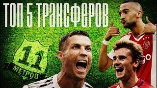 ТОП 5 трансферов лета 2019 которые скоро состоятся Новости про футбол 11 МЕТРОВ