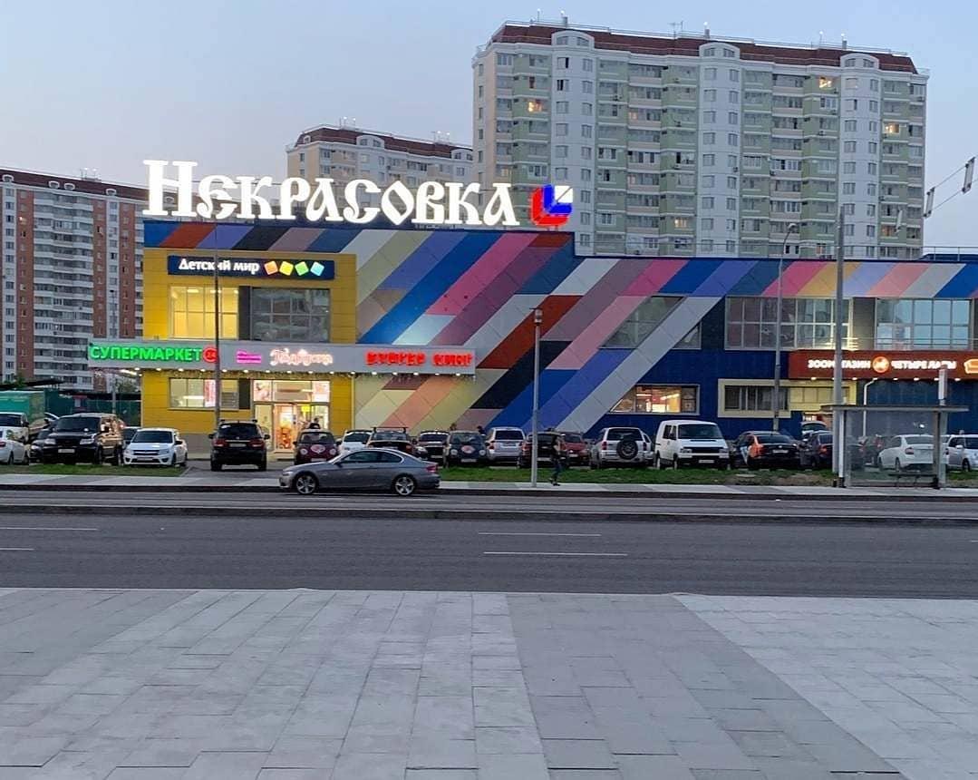 Магазин Метро Некрасовка