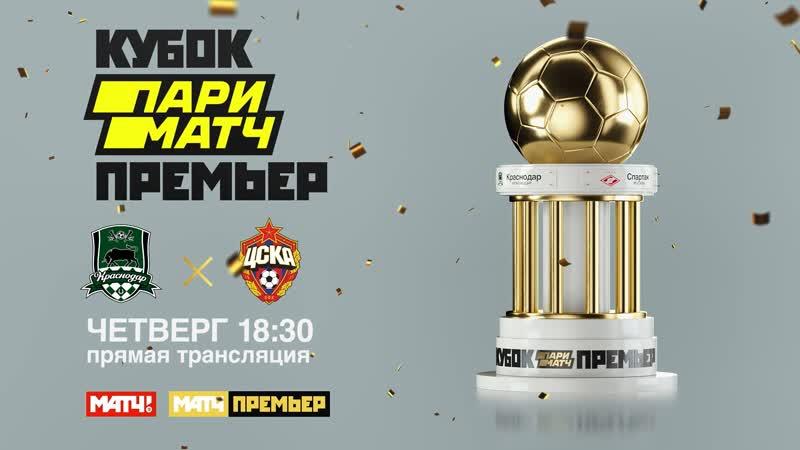 «Краснодар» - ЦСКА Кубок Париматч Премьер