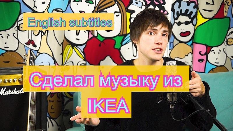 Музыка из товаров IKEA Сделал трэк из магазина