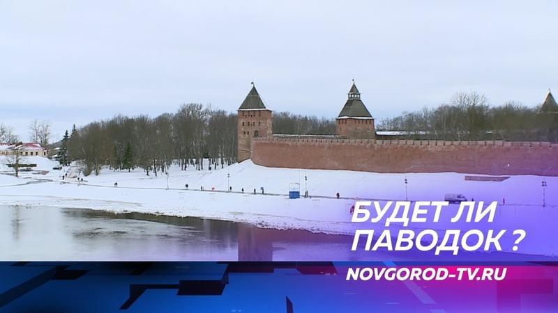 Сильный подъем в реках и озерах Новгородской области маловероятен но наготове быть необходимо