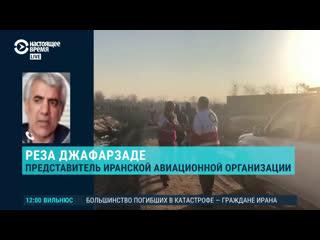 Катастрофа украинского самолёта в Иране | LIVE