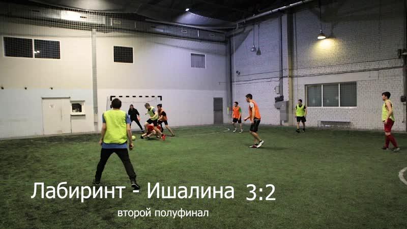 2 й полуфинал Лабиринт Ишалино 3 2