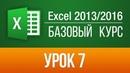 Обучение Excel 2013/2016. Урок 7