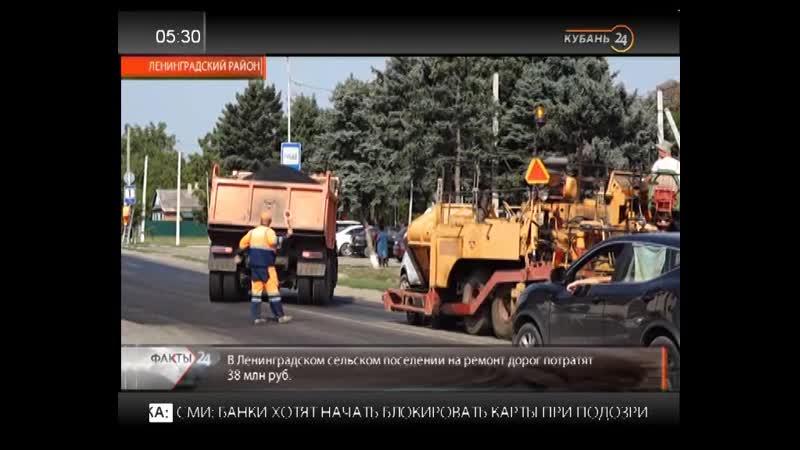 Кубань 24 - В Ленинградской на ремонт дорог и тротуаров потратят 38 млн рублей