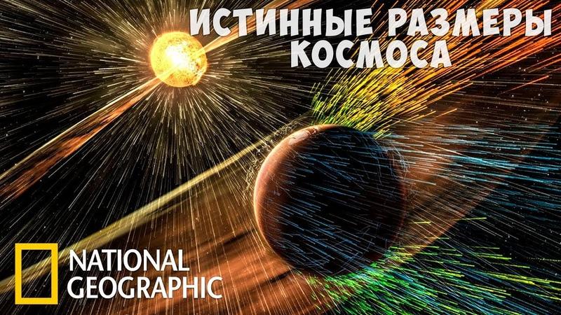 От атома до космоса Известная Вселенная National Geographic