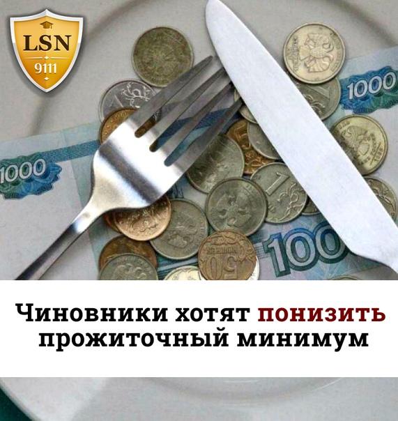 Чиновники хотят понизить прожиточный минимум   Минтруд РФ предложил...