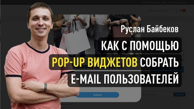 Как собирать e-mail пользователей с помощью pop-up виджетов? Руслан Байбеков