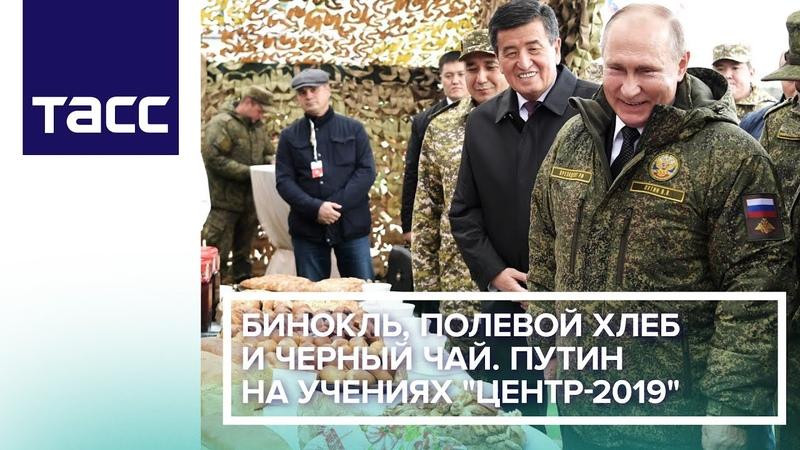 Бинокль, полевой хлеб и черный чай. Путин на учениях Центр-2019