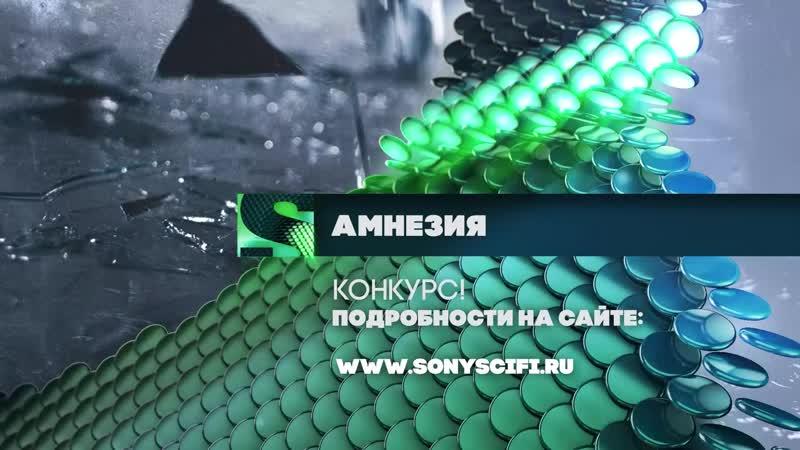 Амнезия: конкурс в честь премьеры на Sony Sci-Fi