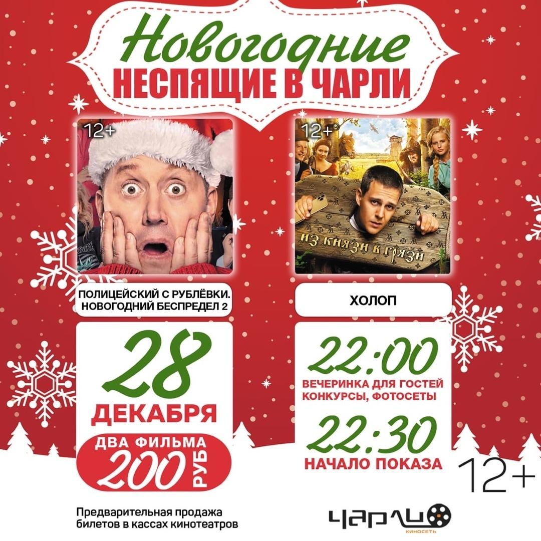 28/12 НОВОГОДНИЕ НЕСПЯЩИЕ в Кинотеатре «Чарли», Таганрог