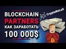 Как начать зарабатывать 10000$ в месяц на автомате Сервис Blockchain Partners Pro