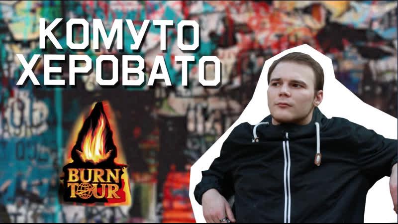 BURN Tour 2019 Екатеринбург Комуто Херовато