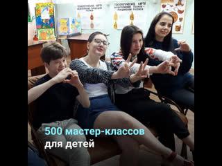 500 мастер-классов  для детей
